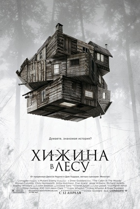 beveled_vertical-kinopoisk.ru-The-Cabin-in-the-Woods-1803795.jpg?1334126547