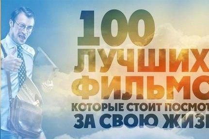 100 лучших фильмов о любви