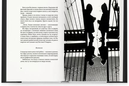 Разворот книги